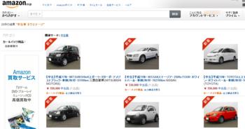 Amazon.co.jp  中古車 ネクステージ.png