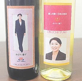 小渕優子ワイン2.png